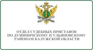 Отдел судебных приставов по Думиничскому и Ульяновскому районам Калужской области