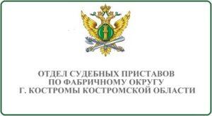 Отдел судебных приставов по Фабричному округу г. Костромы Костромской области