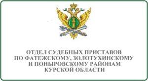 Отдел судебных приставов по Фатежскому, Золотухинскому и Поныровскому районам Курской области