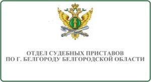 Отдел судебных приставов по городу Белгороду Белгородской области