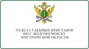 Отдел судебных приставов по городу Волгореченску Костромской области