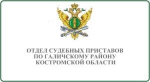 Отдел судебных приставов по Галичскому району Костромской области