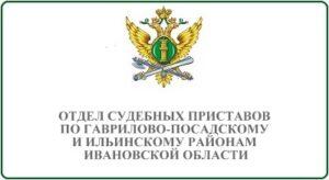 Отдел судебных приставов по Гаврилово-Посадскому и Ильинскому районам Ивановской области