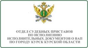 Отдел судебных приставов по исполнению исполнительных документов о ВАП по городу Курск