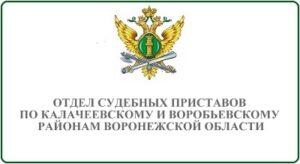Отдел судебных приставов по Калачеевскому и Воробьевскому районам Воронежской области