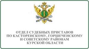 Отдел судебных приставов по Касторенскому, Горшеченскому и Советскому районам Курской области
