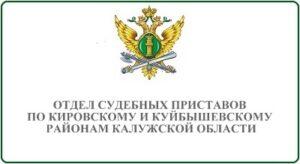 Отдел судебных приставов по Кировскому и Куйбышевскому районам Калужской области