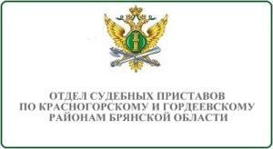 Отдел судебных приставов по Красногорскому и Гордеевскому районам Брянской области