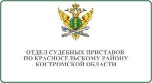 Отдел судебных приставов по Красносельскому району Костромской области
