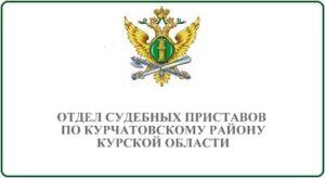 Отдел судебных приставов по Курчатовскому району Курской области