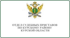 Отдел судебных приставов по Курскому району Курской области