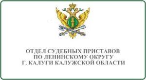 Отдел судебных приставов по Ленинскому округу г. Калуги Калужской области
