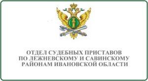 Отдел судебных приставов по Лежневскому и Савинскому районам Ивановской области