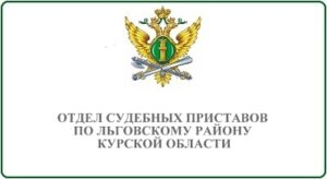 Отдел судебных приставов по Льговскому району Курской области