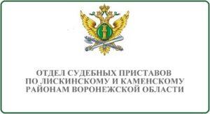 Отдел судебных приставов по Лискинскому и Каменскому районам Воронежской области