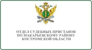 Отдел судебных приставов по Макарьевскому району Костромской области