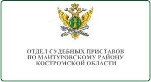 Отдел судебных приставов по Мантуровскому району Костромской области