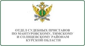 Отдел судебных приставов по Мантуровскому, Тимскому и Солнцевскому районам Курской области