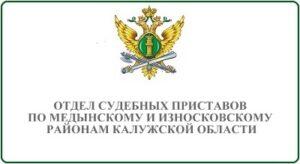 Отдел судебных приставов по Медынскому и Износковскому районам Калужской области
