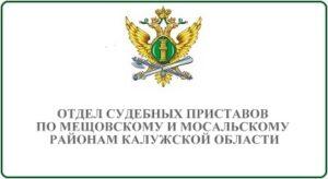 Отдел судебных приставов по Мещовскому и Мосальскому районам Калужской области