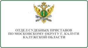 Отдел судебных приставов по Московскому округу г. Калуги Калужской области