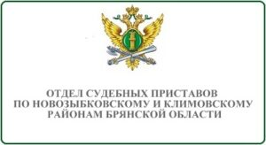 Отдел судебных приставов по Новозыбковскому и Климовскому районам Брянской области