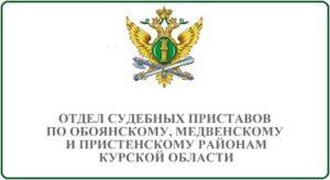 Отдел судебных приставов по Обоянскому, Медвенскому и Пристенскому районам Курской области