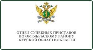 Отдел судебных приставов по Октябрьскому району Курской области