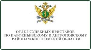 Отдел судебных приставов по Парфеньевскому и Антроповскому районам Костромской области