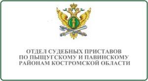 Отдел судебных приставов по Пыщугскому и Павинскому районам Костромской области