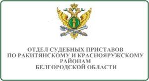 Отдел судебных приставов по Ракитянскому и Краснояружскому районам Белгородской области