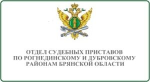 Отдел судебных приставов по Рогнединскому и Дубровскому районам Брянской области