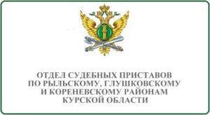 Отдел судебных приставов по Рыльскому, Глушковскому и Кореневскому районам Курской области