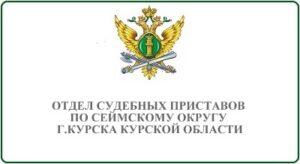 Отдел судебных приставов по Сеймскому округу города Курска