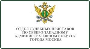 Отдел судебных приставов по Северо-Западному административному округу города Москва