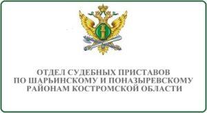 Отдел судебных приставов по Шарьинскому и Поназыревскому районам Костромской области