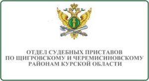 Отдел судебных приставов по Щигровскому и Черемисиновскому районам Курской области