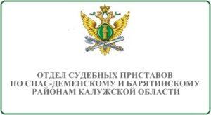 Отдел судебных приставов по Спас-Деменскому и Барятинскому районам Калужской области