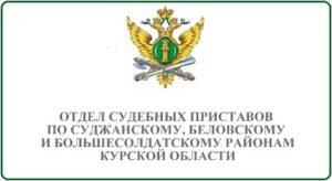 Отдел судебных приставов по Суджанскому, Беловскому и Большесолдатскому районам Курской области