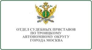 Отдел судебных приставов по Троицкому автономному округу города Москва