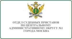 Отдел судебных приставов по Центральному административному округу № 1 города Москва