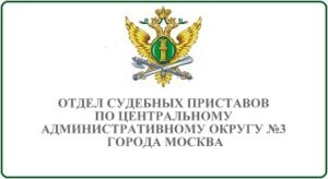 Отдел судебных приставов по Центральному административному округу № 3 города Москва