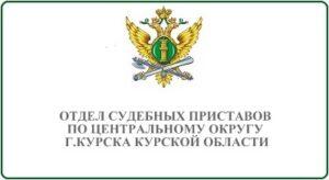 Отдел судебных приставов по Центральному округу г.Курска Курской области