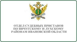 Отдел судебных приставов по Вичугскому и Лухскому районам Ивановской области