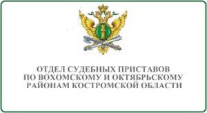 Отдел судебных приставов по Вохомскому и Октябрьскому районам Костромской области