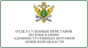 Отдел судебных приставов по взысканию административных штрафов Брянской области