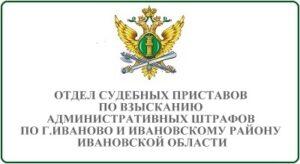 Отдел судебных приставов по взысканию административных штрафов по г.Иваново и Ивановскому району Ивановской области