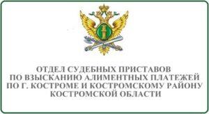 Отдел судебных приставов по взысканию алиментных платежей по г. Костроме и Костромскому району Костромской области