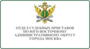Отдел судебных приставов по Юго-Восточному административному округу города Москва