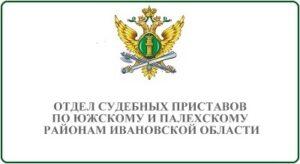 Отдел судебных приставов по Южскому и Палехскому районам Ивановской области